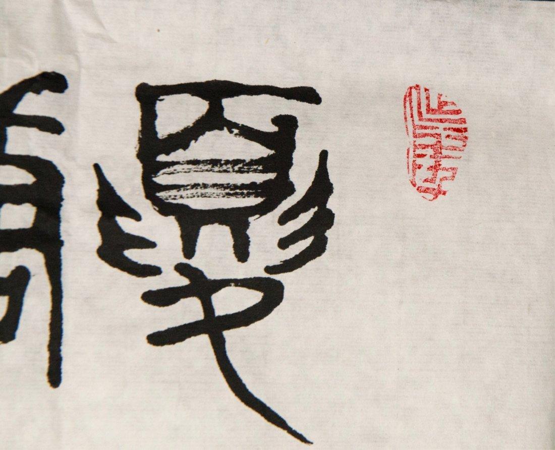 Chinese WC Lotus & Child Style of Fan Zeng b. 1938 - 3