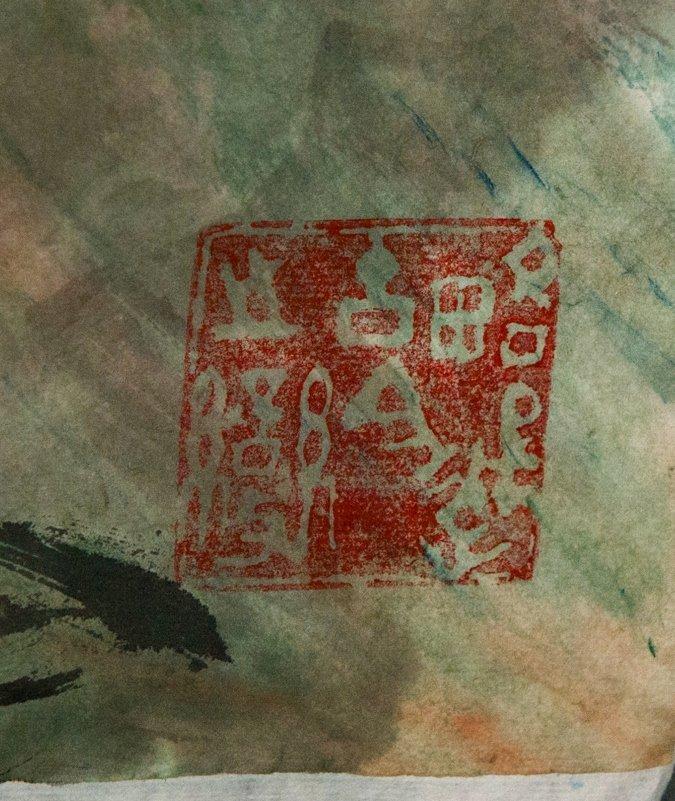 Chinese WC Lotus & Child Style of Fan Zeng b. 1938 - 5
