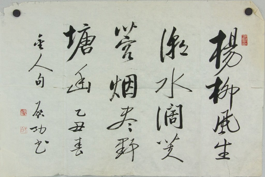 Qi Gong 1912-2005 Chinese Calligraphy on Paper