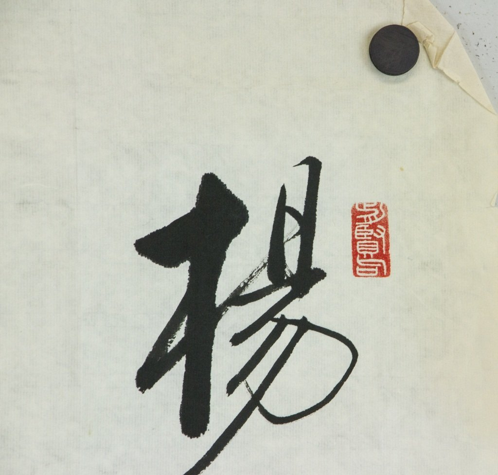 Qi Gong 1912-2005 Chinese Calligraphy on Paper - 2