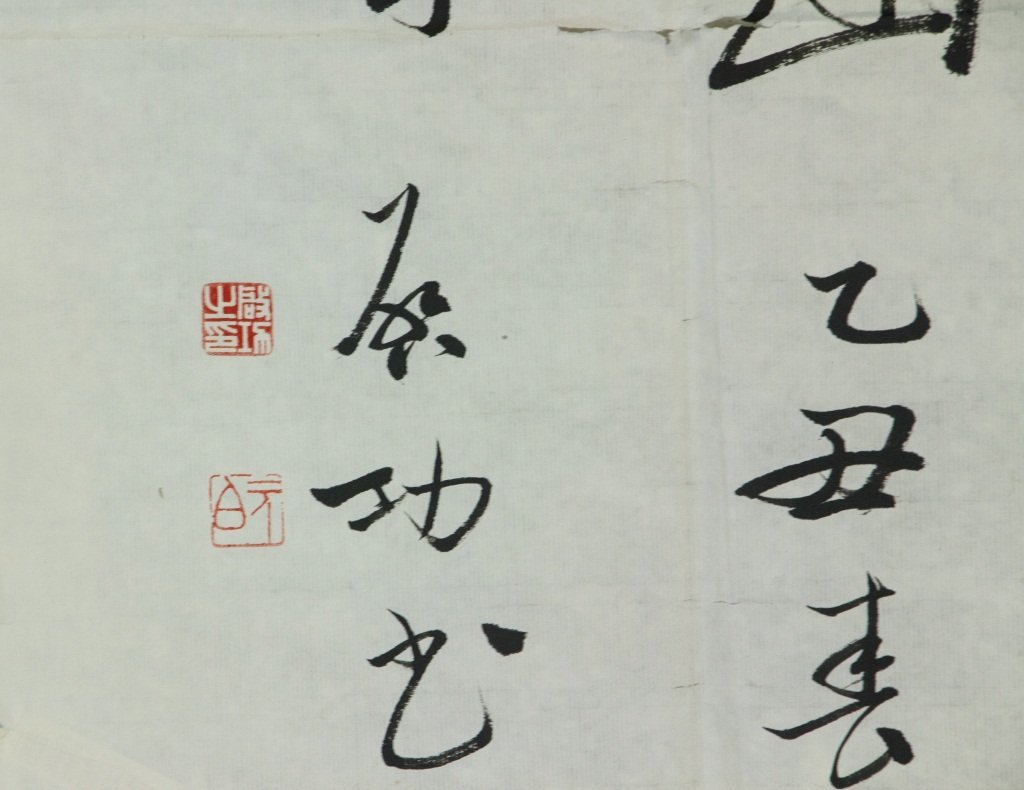 Qi Gong 1912-2005 Chinese Calligraphy on Paper - 3