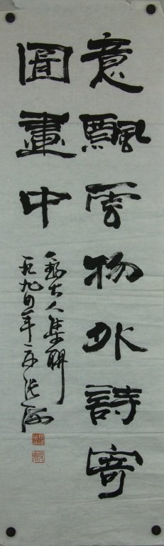 Zhang Hai b.1941 Chinese Calligraphy on Paper