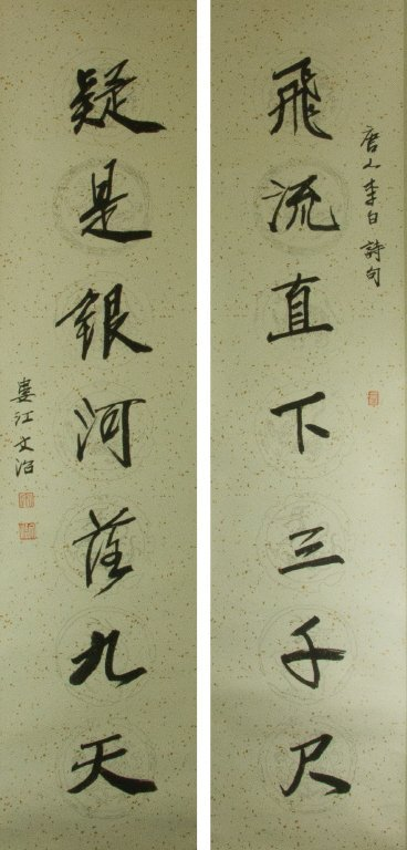 Song Wenzhi 1919-1999 Ink on Paper Scroll
