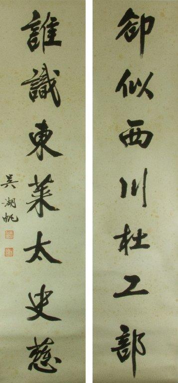 Wu Hufan 1894-1968 Ink on Paper Scroll
