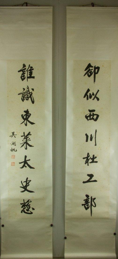 Wu Hufan 1894-1968 Ink on Paper Scroll - 2