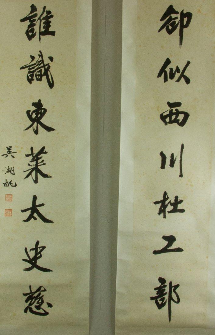 Wu Hufan 1894-1968 Ink on Paper Scroll - 3
