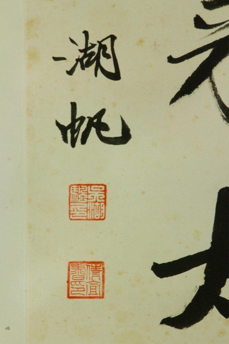 Wu Hufan 1894-1968 Ink on Paper Scroll - 4