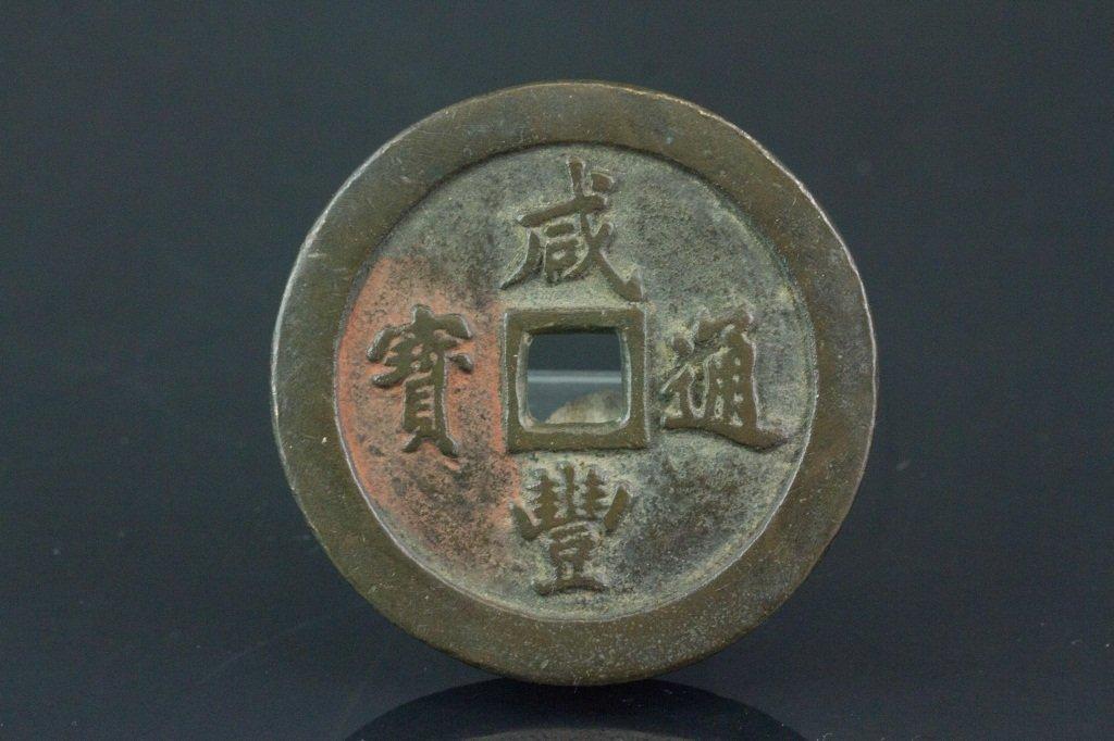 Chinese Large Bronze Coin Xianfeng Tongbao