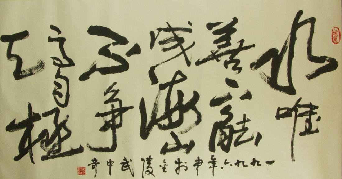 Wu Zhongqi 1907-2006 Chinese Calligraphy on Paper