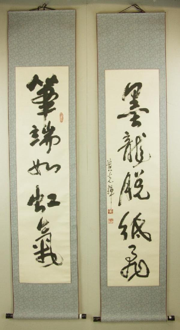 Huang Guanghui b.1929 Chinese Calligraphy Scroll