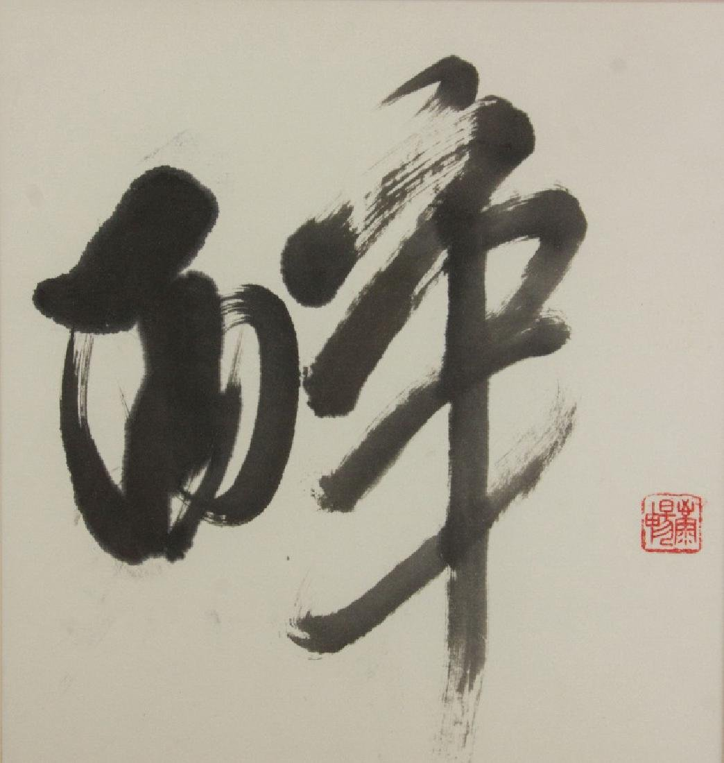 Chinese Calligraphy on Paper Framed Artist Seal