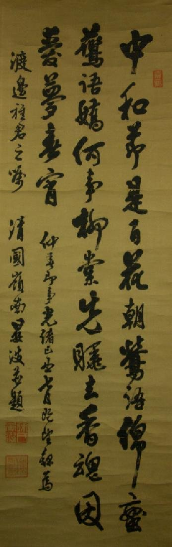 Ink on Paper Scroll Yan Bo Late Qing