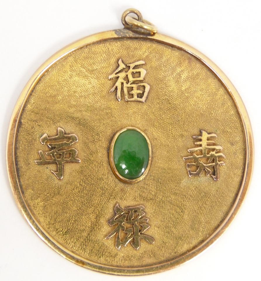 63: 14K YELLOW GOLD CHINESE COIN PENDANT w JADE - 2