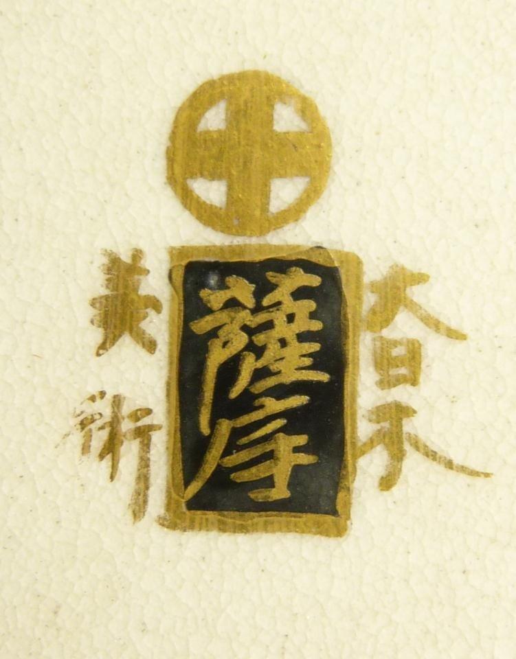 74: ANTIQUE SATSUMA JAPANESE PORCELAIN BOWL SIGNED - 8