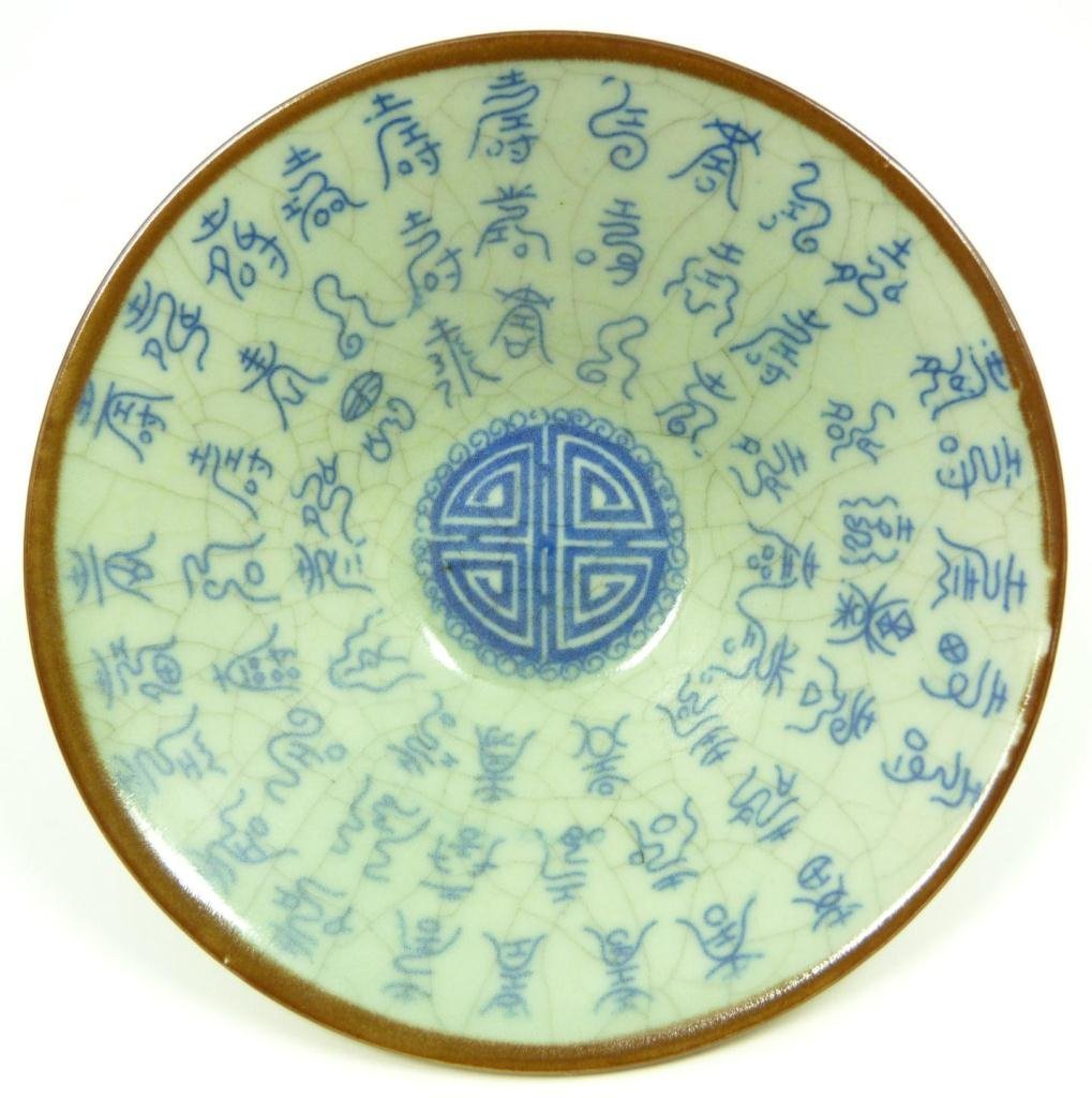 268: CHINESE MING XUANDE POTTER BOWL WITH KANJI - 3