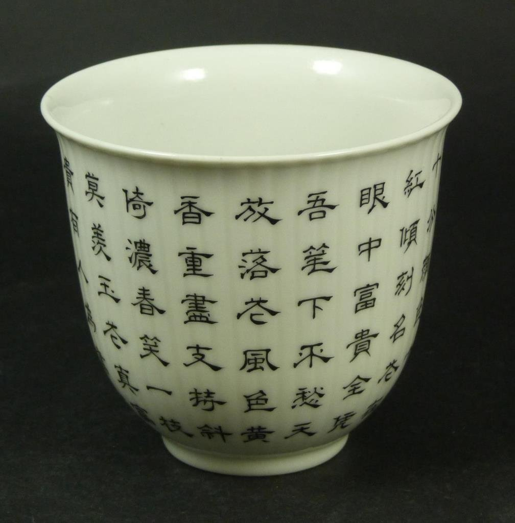 ANTIQUE CHINESE HAND PAINTED CALLIGRAPHY CUP