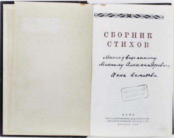 3:   AKHMATOVA, Anna:book signed to fellow Acmeist