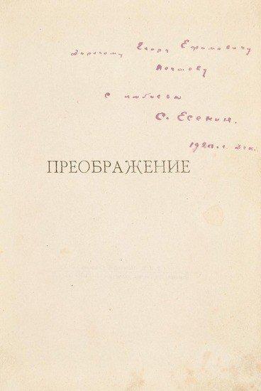 4:   ESENIN, Sergei: signed 1920 poetry book