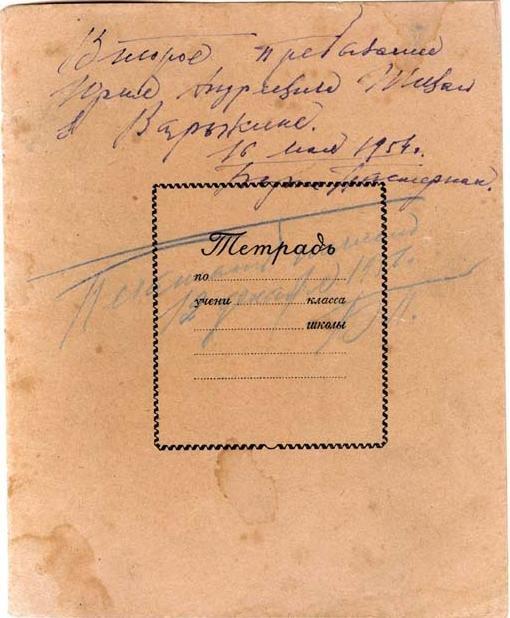 6:   PASTERNAK, Boris: Signed Manuscrtipt Draft