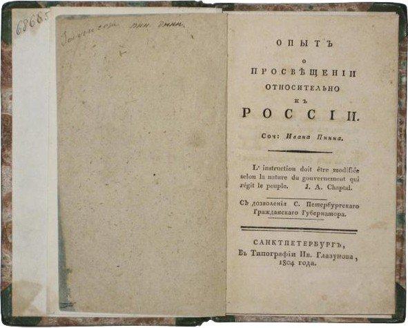 18:   Legendary Proscribed Book: PNIN, Ivan: Opyt ...