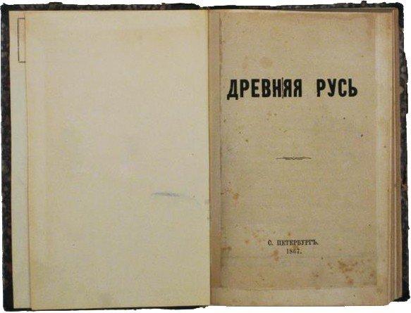 19: Rare Book - Read Full Description! KHUDYAKOV