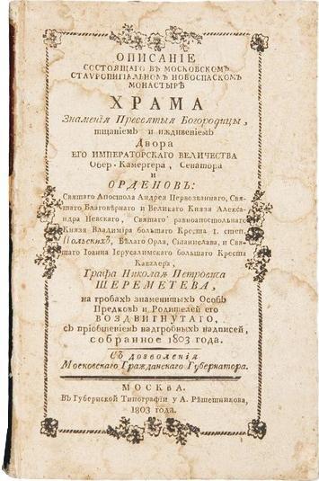 20:  (Book: Religion, Genealogy) SHEREMETYEV, Nikolai