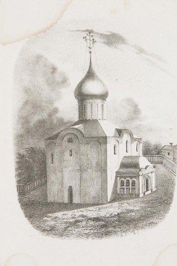 21:  (Book: Religion, Antiquities) SHEVYREV, Stepan