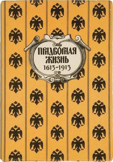 22:  (Book: Royal Courts) SOLOVIEV, Nikolai