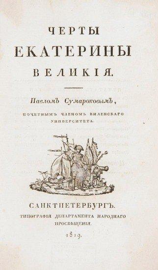 23:  (Book: Catherine II Reign) SUMAROKOV,Pavel