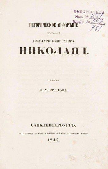 24:  (Book: Nicholas I Reign) USTRYALOV,  Nikolai