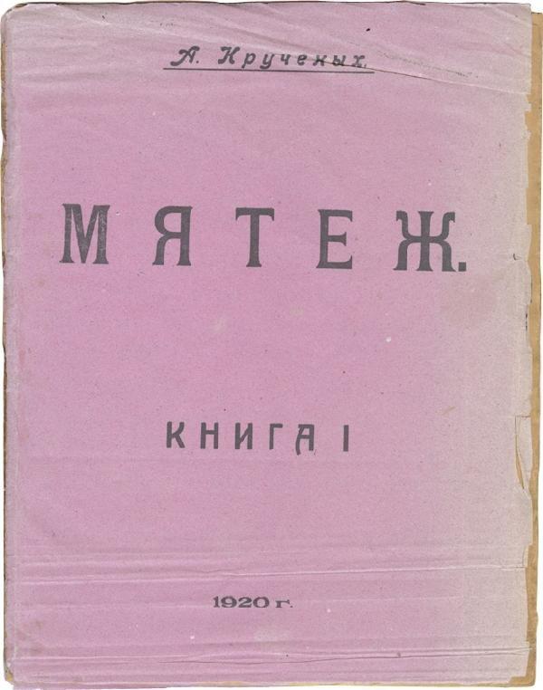 260:  KRUCHENYKH, A.(with KHLEBNIKOV, V.) Myatezh I