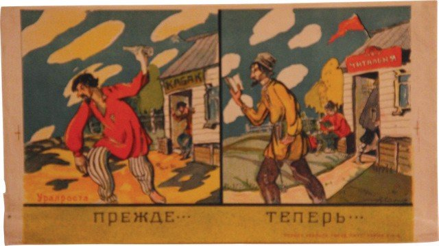 12: Sayansky, L. Ural ROSTA Windows Poster, c. 1921