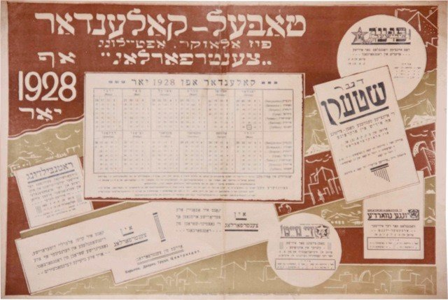18: Constructivist Poster in Yiddish, Ukraine, 1927