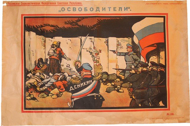 7: DENI, V. The Liberators, 1919.