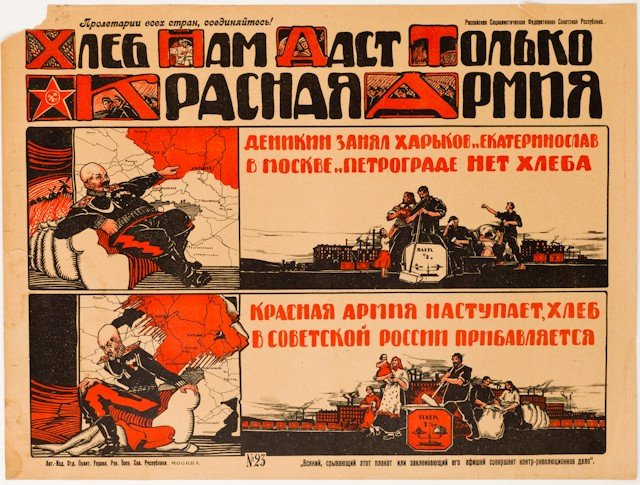 9: POMANSKY, N. Only The Red Army, 1919.