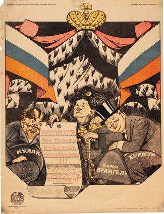 12: DENI, V. Wrangel, Kulak, Burzhuy, 1920.
