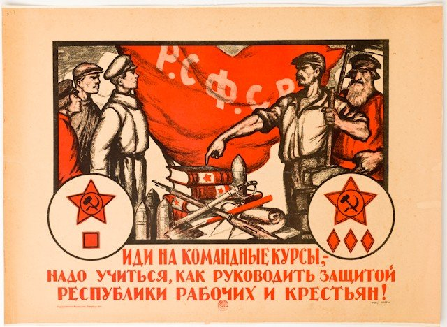 16: Anonymous Artist. Become A Red Commander, 1921