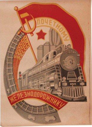 77: [Earn the]Meritorious Railwayman Badge, c.1938