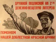 108: PINCHUK, V. Help Our Glorious Red Army, 1942
