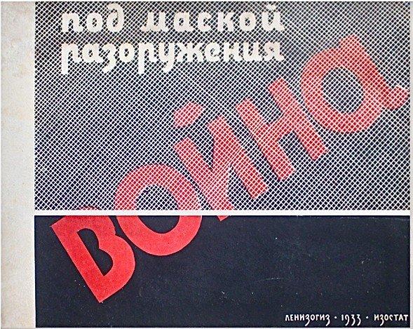 10: KOCHERGIN, N. Isotype Diagrams Portfolio, 1933 - 2