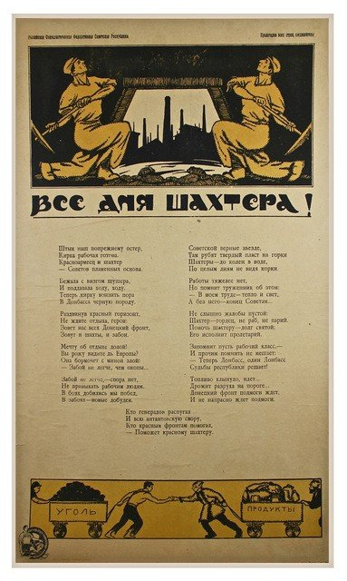 17: Everything for Miners, a rare Glavkomtrud poster, 1