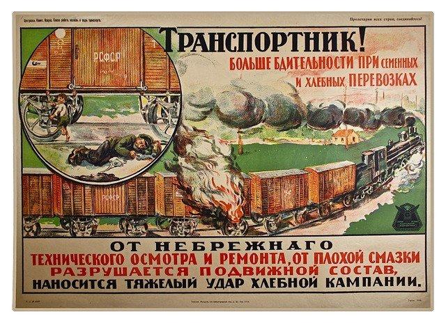 49: (Trains) Shoddy Inspection . . . Tsektran poster, 1