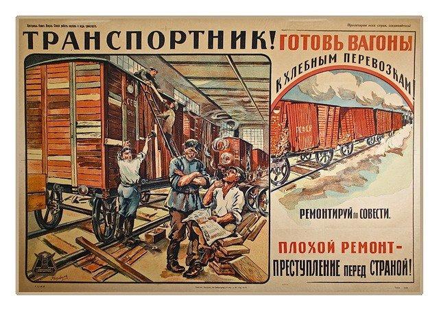 51: (Trains) AXELROD, [M.] Poor Maintenance . . ., 1922