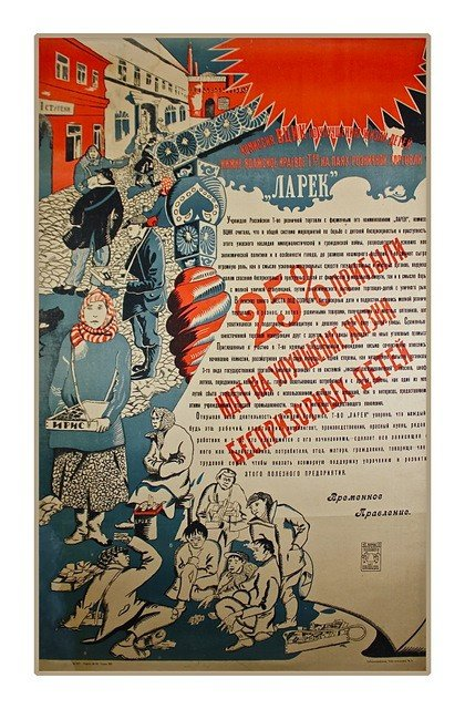 52: Trade and Charity, Poster by Saratov artists, 1922