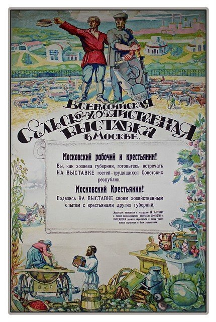 64: All-Russia Agricultural Exhibition, 1923