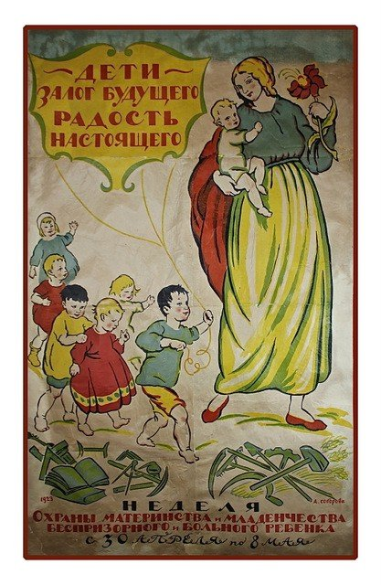 68: SOBOROVA, A. An Unusual Mother/Child Poster, 1923