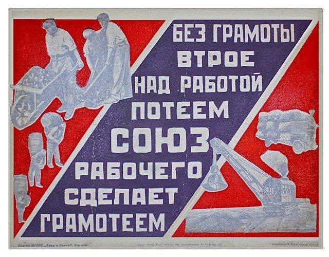 72: RODCHENKO, A. and MAYAKOVSKY, V. Profplakat no. 7,