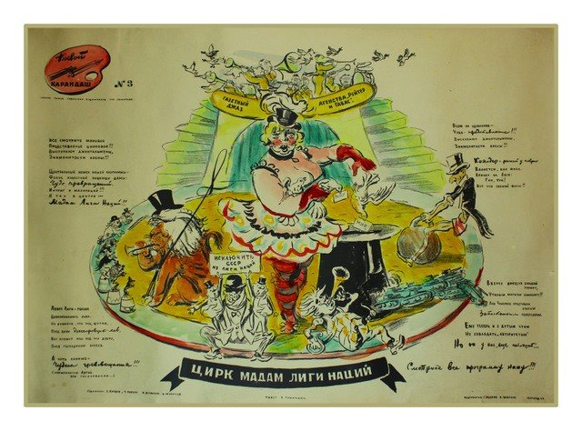 3: BK Artists Brigade. Artwork for a 1939 poster