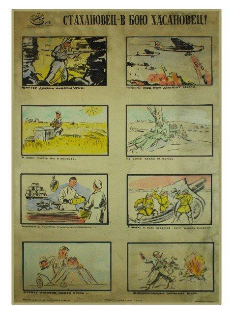 4: BK Artists Brigade.  Artwork for a 1940 poster