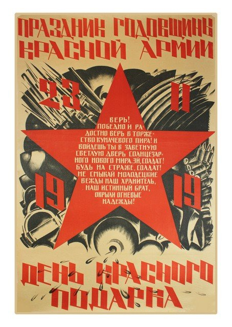 7: Red Army Anniversary Poster, 1919